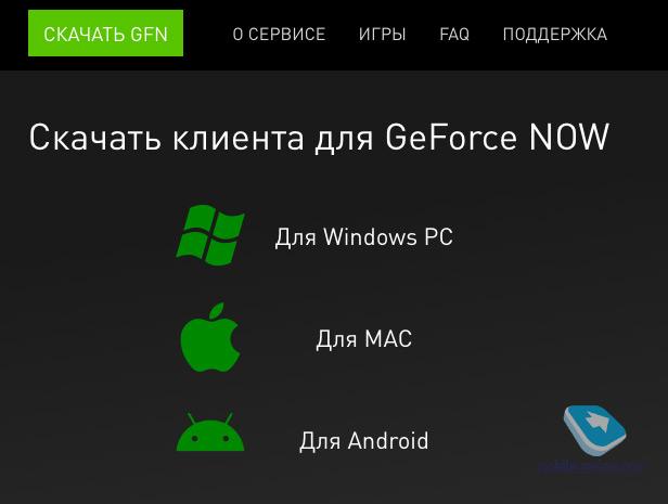 Важные вопросы про GFN / GeForce Now