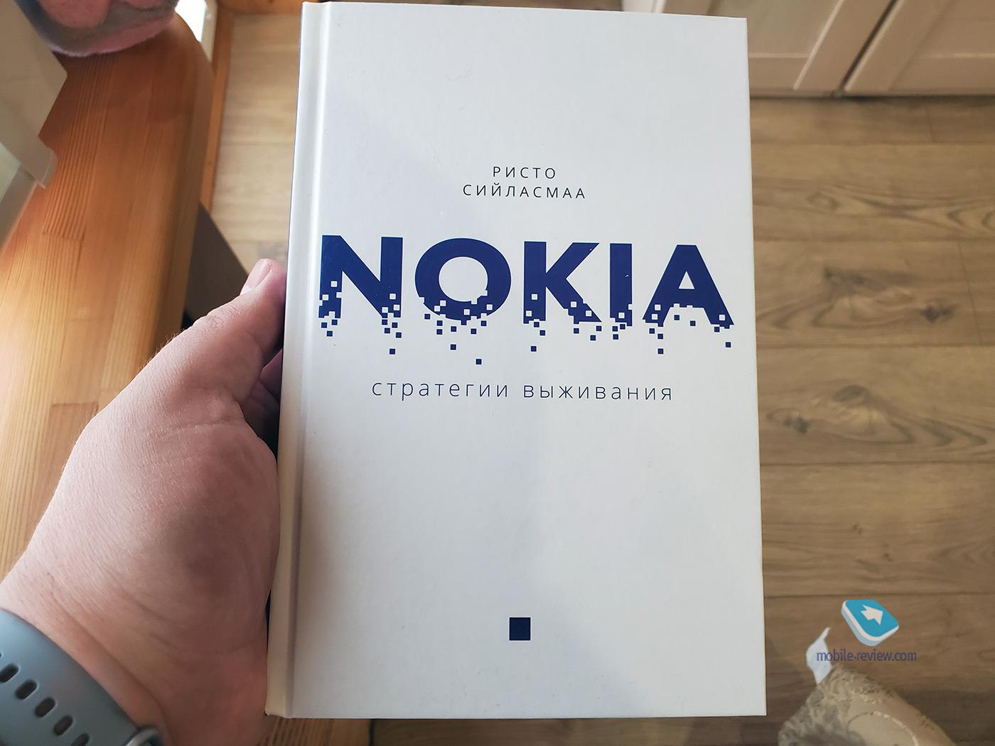 Убивая Nokia. Откровенная исповедь бывшего президента компании