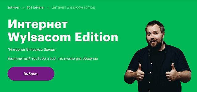 «МегаФон», тариф «Интернет Wylsacom Edition»