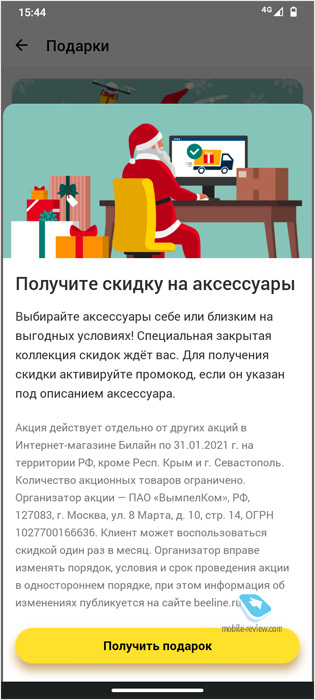 Новости «Билайн»: обновление приложения «Мой Билайн»