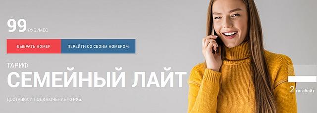Операторы, тариф и мини-пакеты в Danycom Mobile