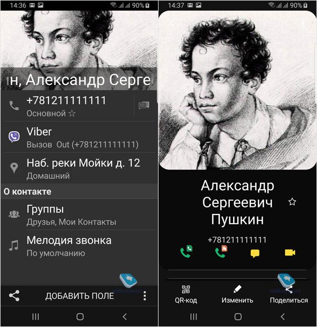 Писатели и читатели №7. Android для тех кому за 40