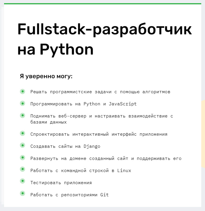 Как проходит процесс обучения на Fullstack веб-разработчика на Python от SkillFactory