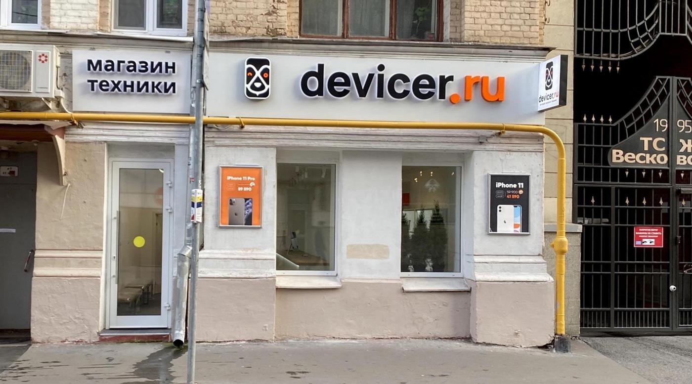 Мошенники из Devicer.ru и конец аферы на 100 миллионов рублей