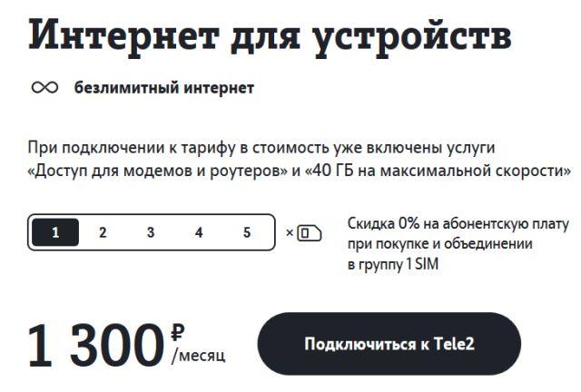 теле 2 безлимитный интернет для дачи
