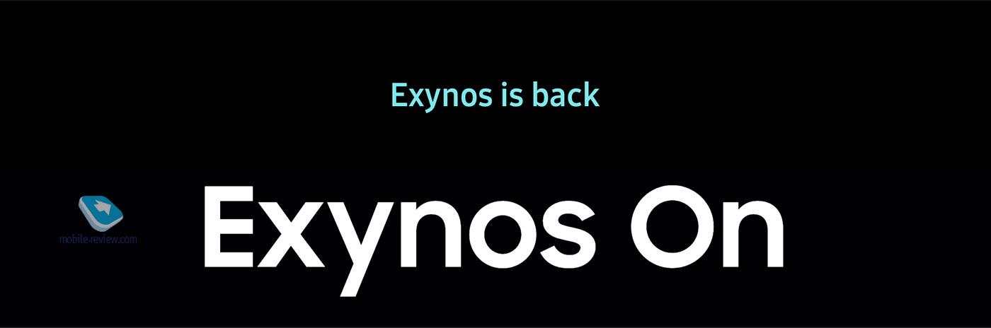 Возвращение Exynos от Samsung – Exynos 2100 во все флагманы без исключения