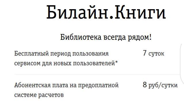 bee-knigi-price.jpg