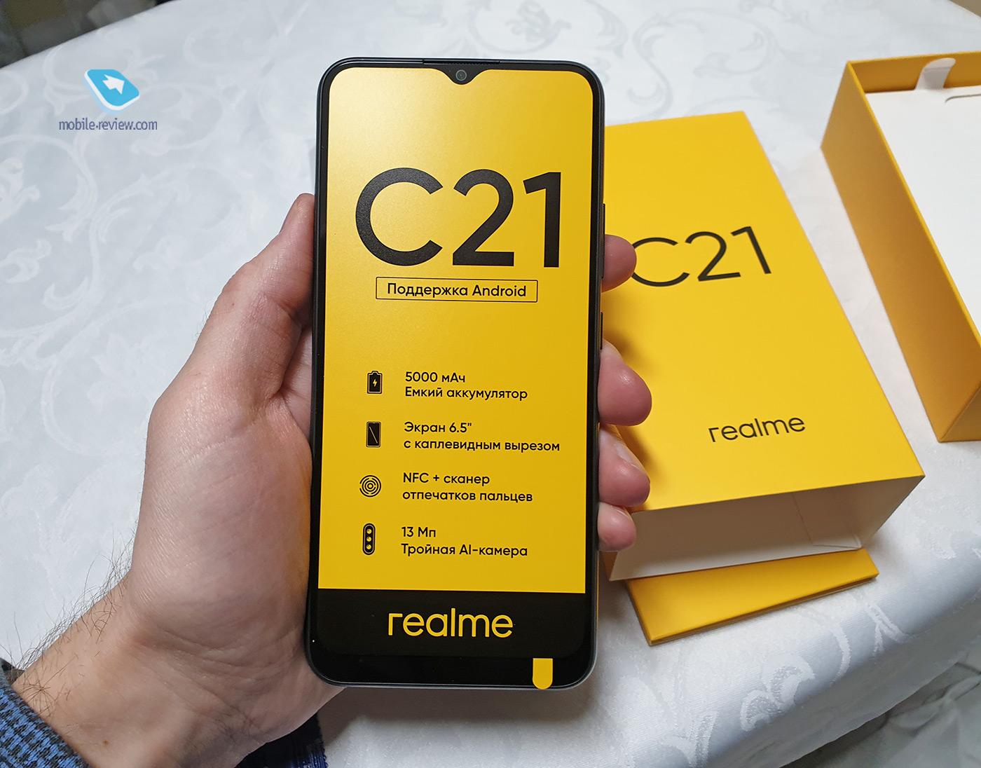 Ход королевы. Realme C21 (NFC 4/64 ГБ) за 9 990 рублей меняет правила игры