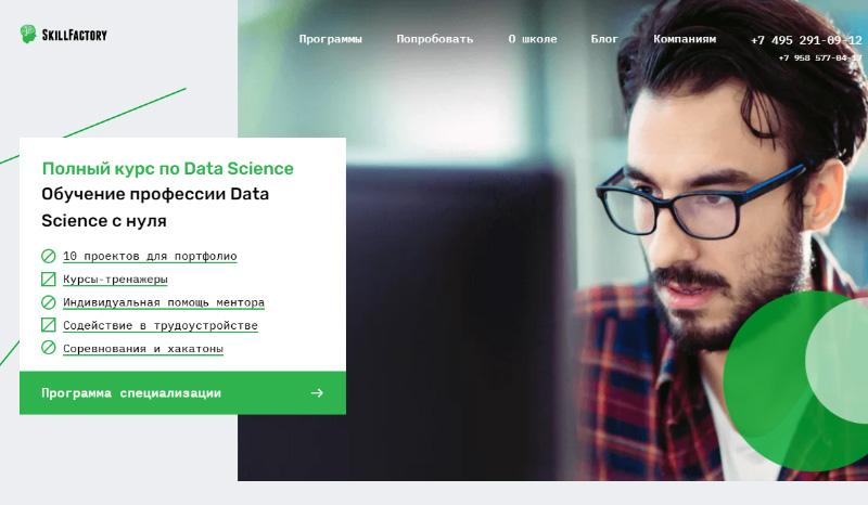 Data Science: всё ещё самая сексуальная профессия 21 века?