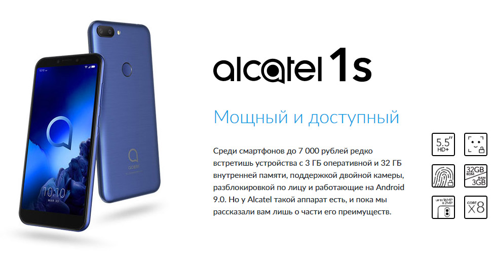 Alcatel 1. Фокусируйтесь на главном