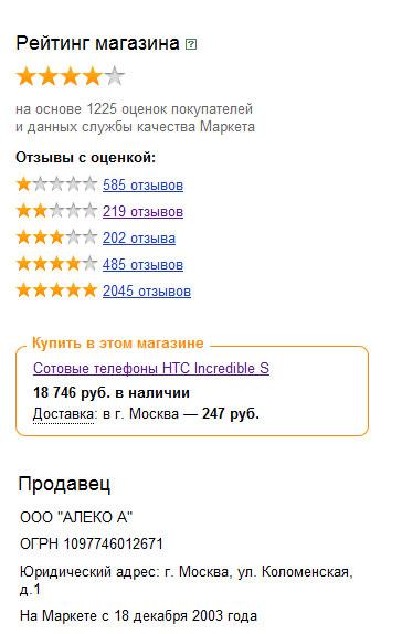 Думаю многие пользуются Яндекс.Маркетом при выборе техники, и при сортировке товара по самой низкой цене и отзыве о...