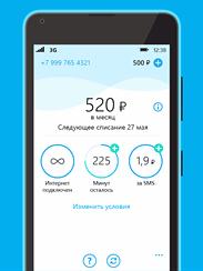 Скачать приложение yota на андроид бесплатно.