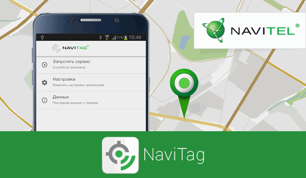 NaviTag_ru