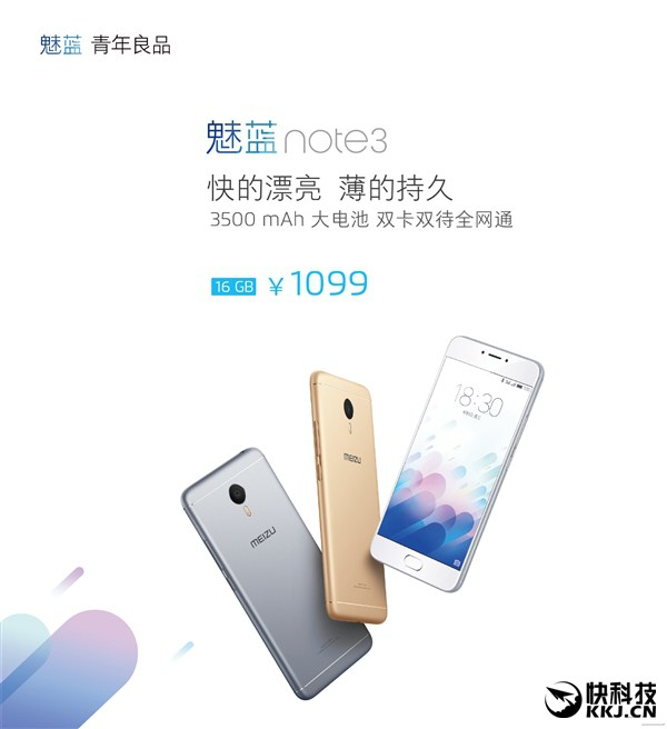 meizu-m3-note-pricing