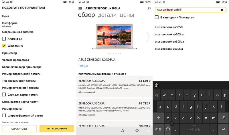 Yandex-Market-Windows-10-asus