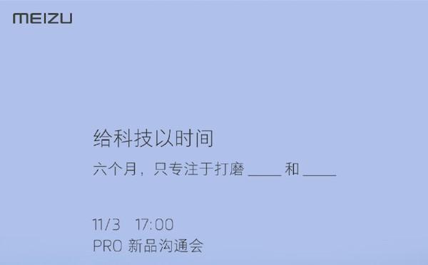 Meizu-Pro-6s-Invite