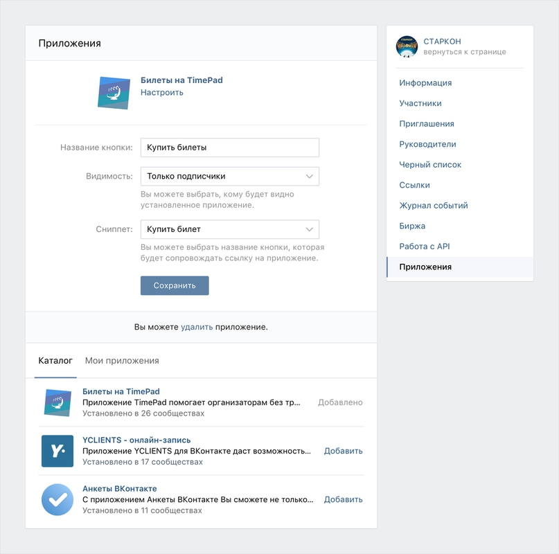 vkontakte-app-soo