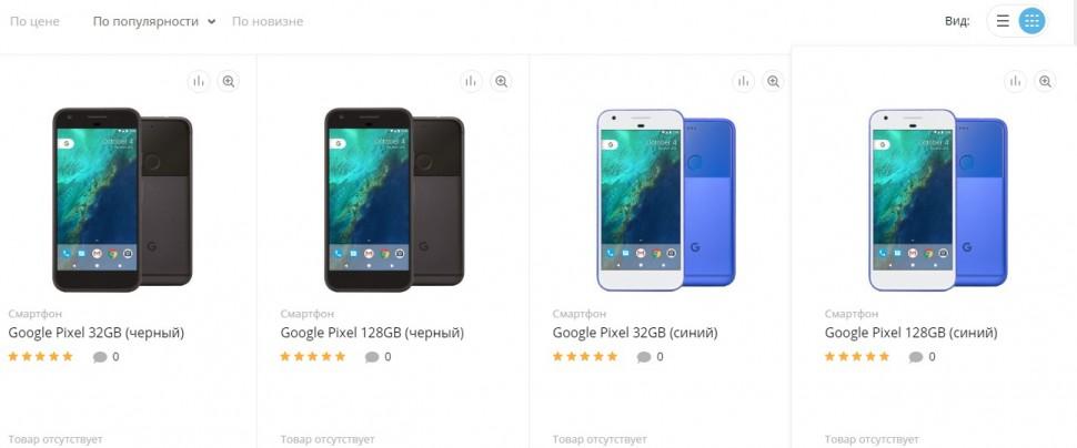 GooglePixelSvyaznoy