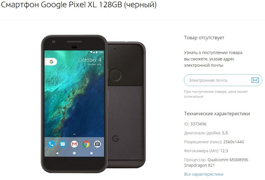 GooglePixelSvyaznoy2