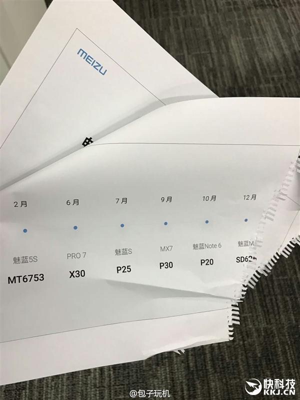 meizu-plans-2017-1
