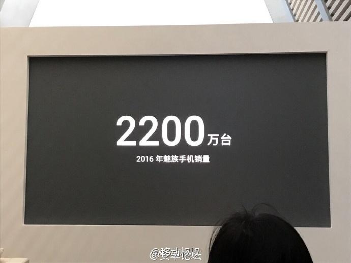 Meizu-2016-1