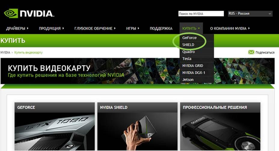 nvidia-shop-rus