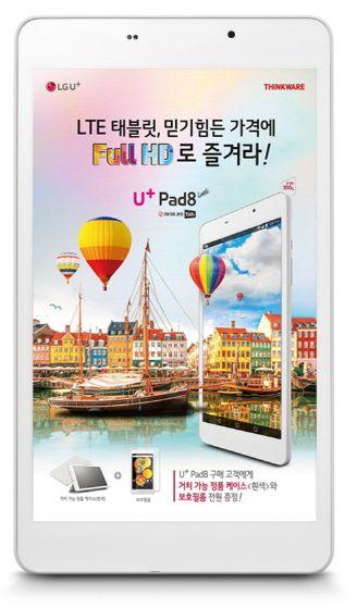 LG_UplusPad8_1