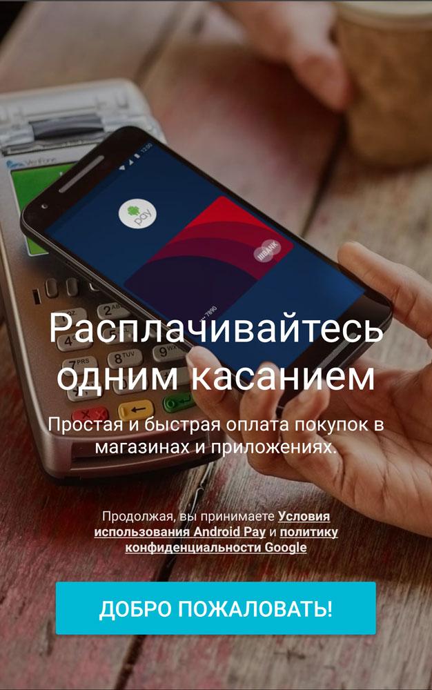 A-pay-russ