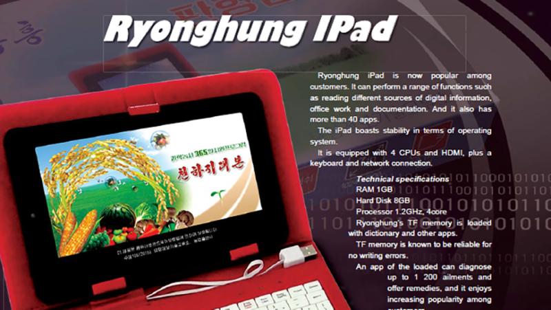 Северокорейская компания Ryonghung презентовала планшет iPad