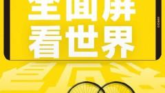 Gionee-M7-full-screen