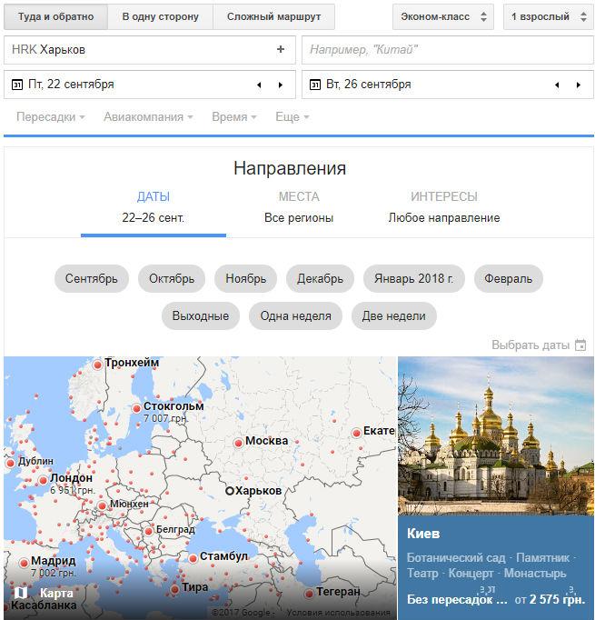 google-ua-flights
