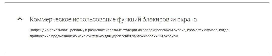 ads-ban