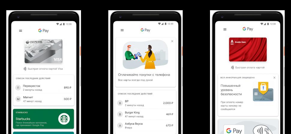 Google-pay-1