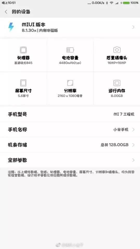 Xiaomi-Mi-7-MIUI-page