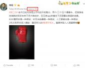 Lenovo-S5-Weibo-Post