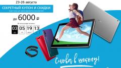 2e948d220c36 FireShot Capture 021 - Скидки на смартфоны и планшеты Huawei и Honor до   -  https   honor