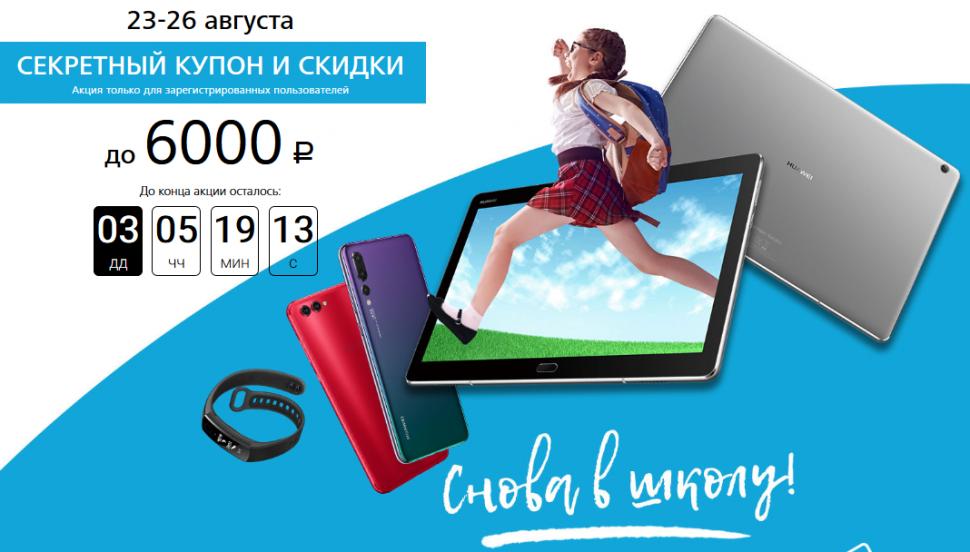 FireShot Capture 021 - Скидки на смартфоны и планшеты Huawei и Honor до _ - https___honor.huawei.ru_