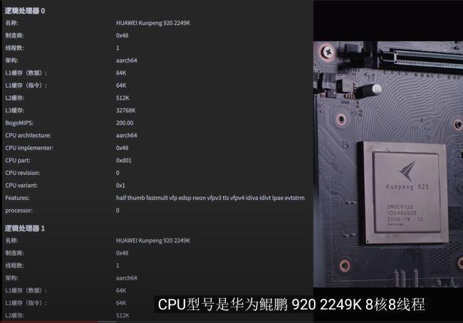 Huawei-Kunpeng-920