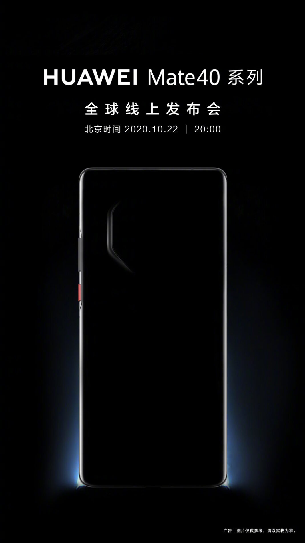 Huawei-Mate-40-rear-design-1068x1899