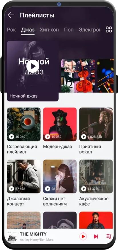 Huawei-Music
