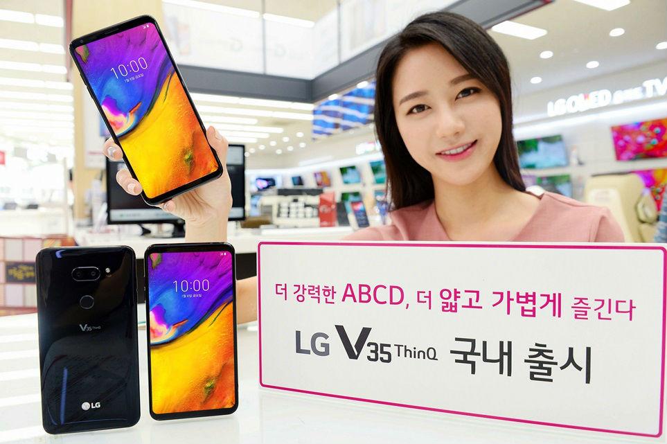 LG V35 ThinQ kr
