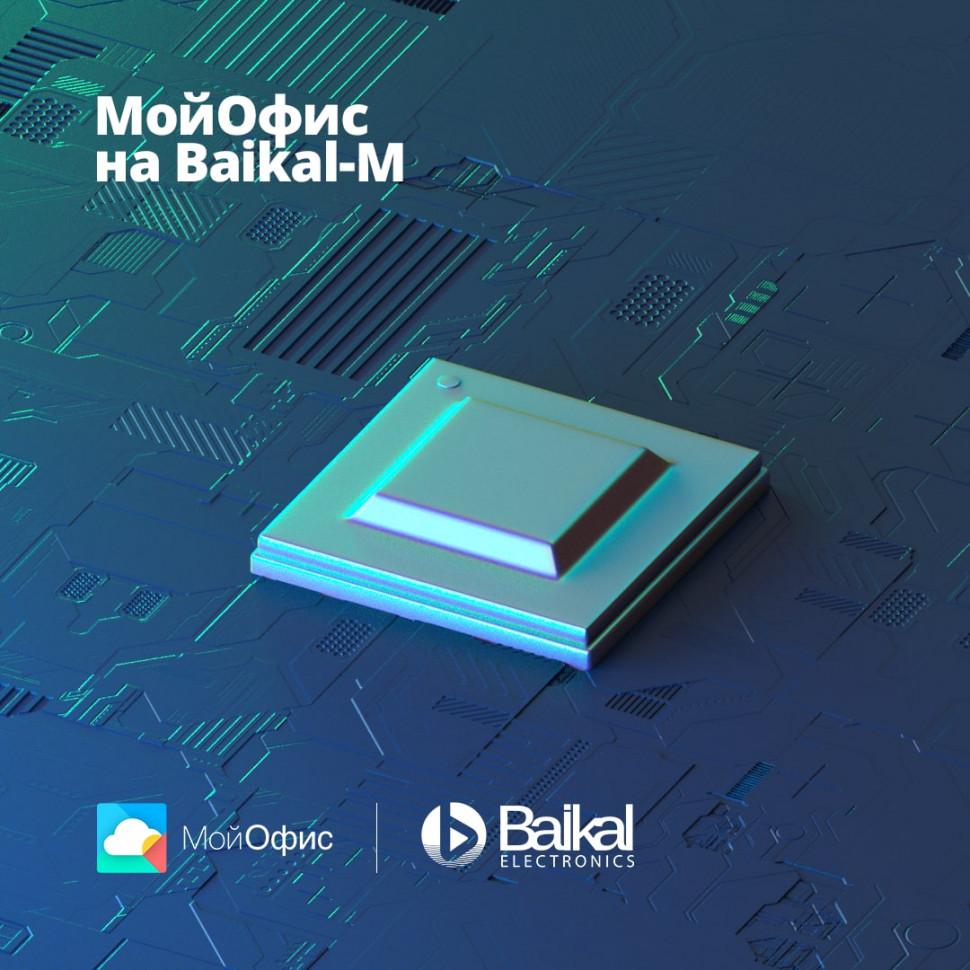 Для платформы Baikal-M представлен первый российский офисный пакет МойОфис