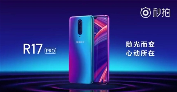 OPPO-R17-Pro-front-and-rear