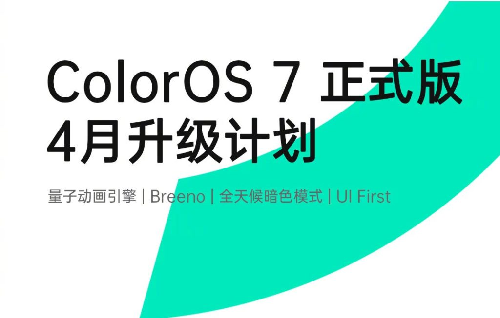 Oppo-ColorOS-7-Stable-Update