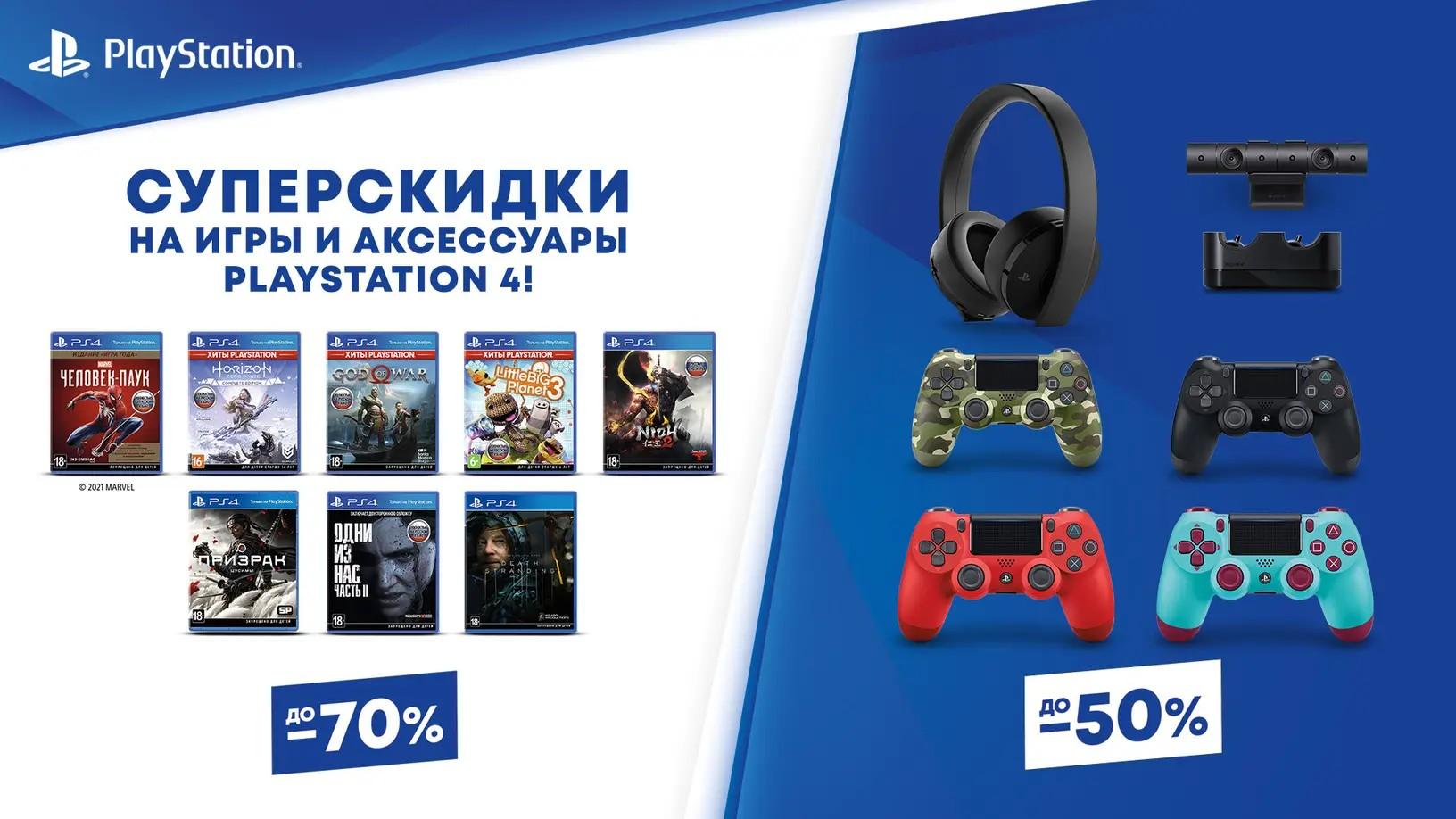 PS4-sale