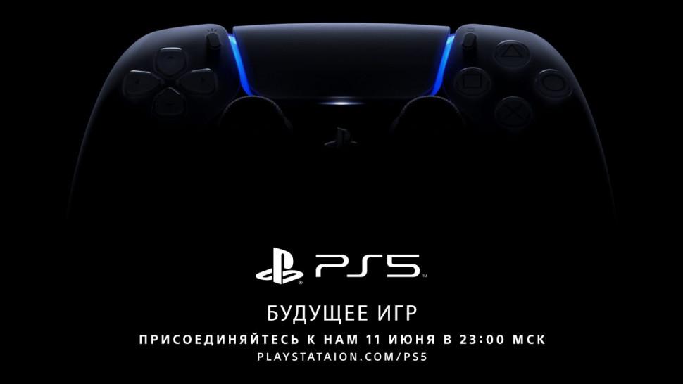 RU_PS5
