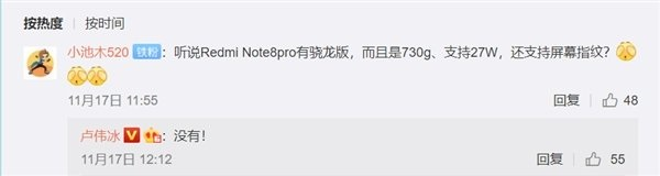 Redmi-Note-8-Pro-Snapdragon-730G-edition-does-not-exist-Weibo