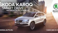 SKODA_AUTO_Россия_запускает_сервис_Автомобиль_по_подписке_ŠKODA