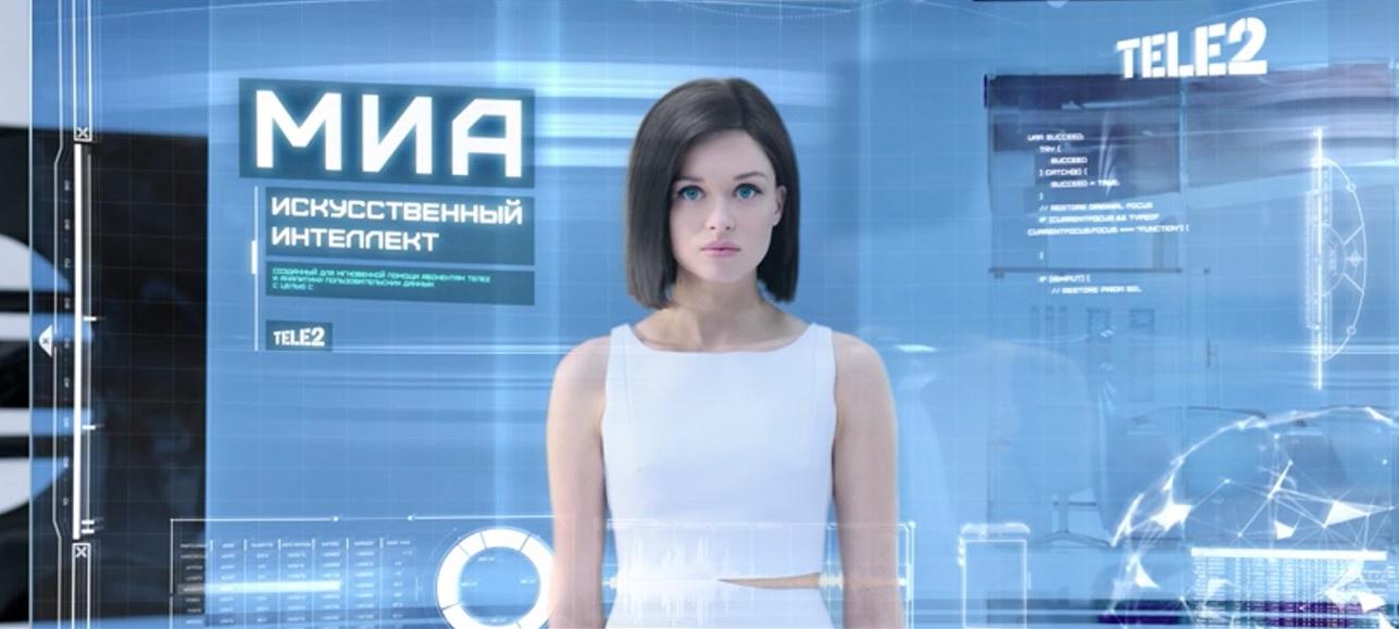 Tele2_Mia offers