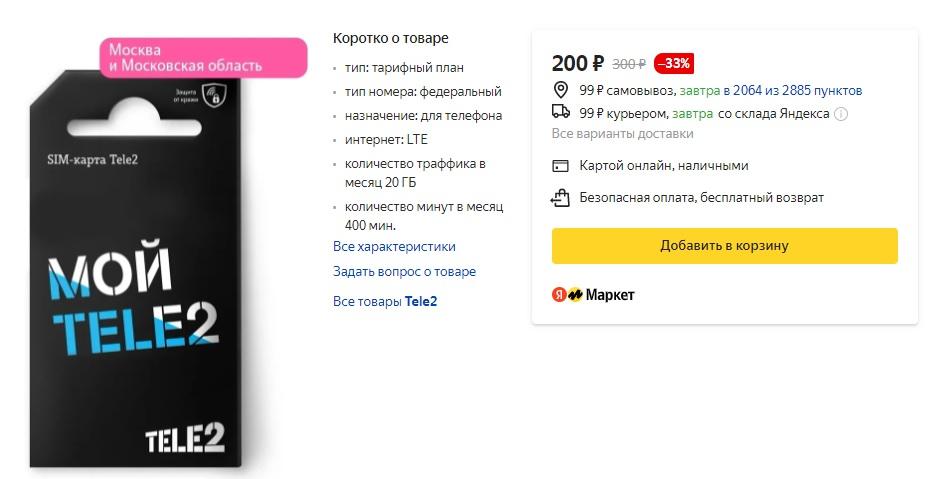 Tele2 выходит на Яндекс.Маркет